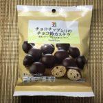 セブンプレミアム:チョコチップ入りのチョコ鈴カステラ 表面