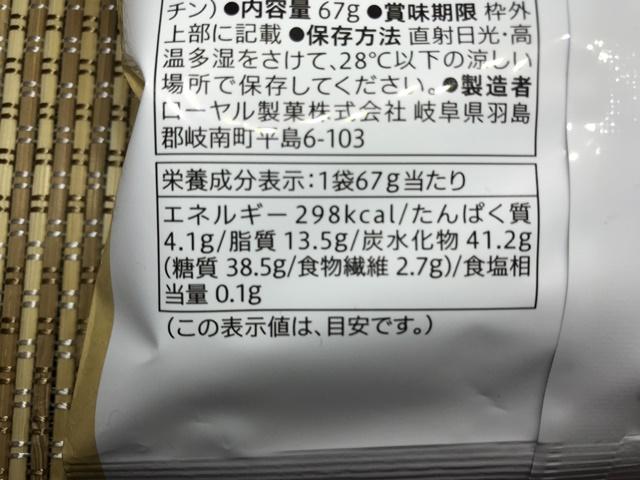 セブンプレミアム:チョコチップ入りのチョコ鈴カステラ 成分表