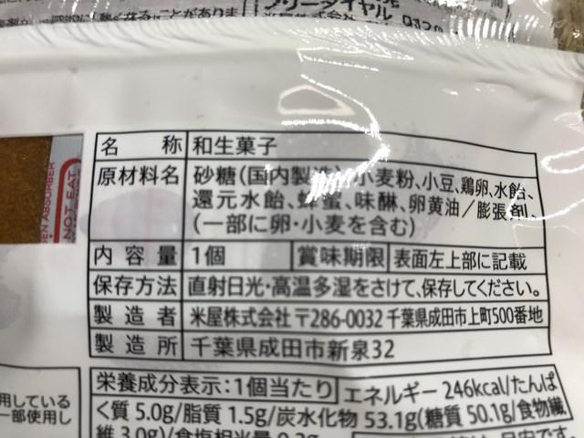 セブンプレミアム:北海道産小豆使用どら焼 原材料一覧
