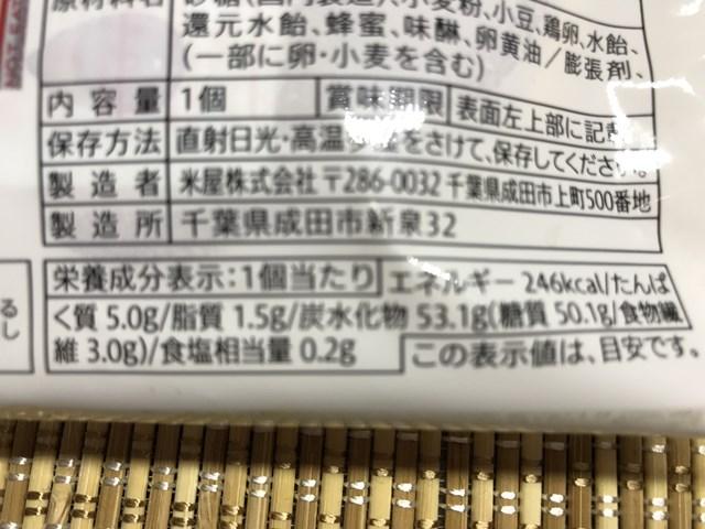 セブンプレミアム:北海道産小豆使用どら焼 成分表