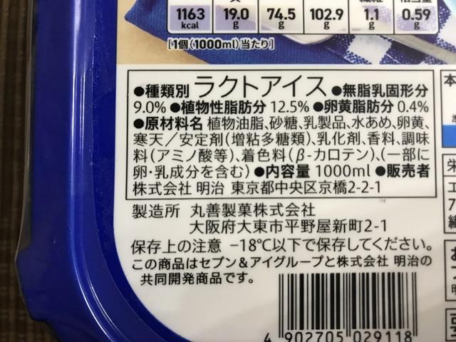 セブンプレミアム:北海道産乳製品使用 北海道バニラ 明治と共同開発