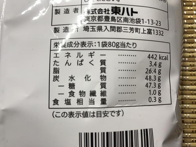 セブンプレミアム:ふんわりとろける食感の キャラメルスナック 成分表