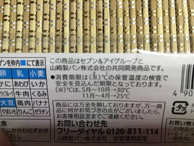 セブンプレミアム:いちごチュロッキー 山崎製パンと共同開発