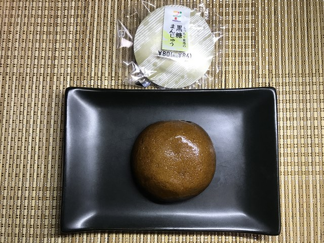セブンプレミアム:もっちり食感の黒糖まんじゅう 包装を解いて小皿に乗せたところ