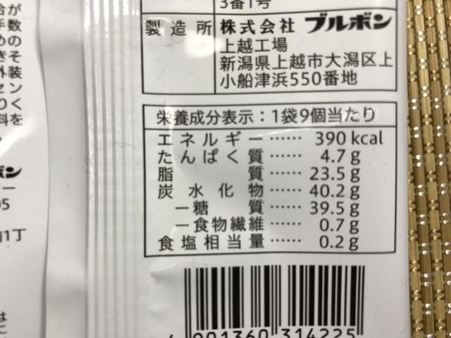 セブンプレミアム:ラングドシャホワイトチョコ 成分表