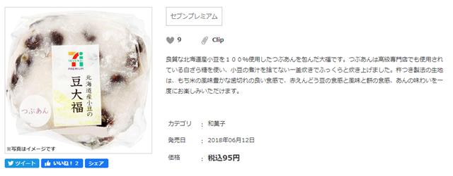 セブンプレミアム:北海道産小豆の豆大福 商品画像