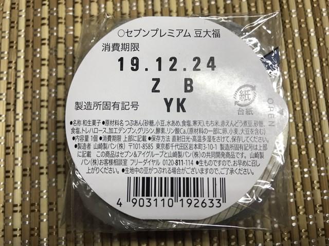 セブンプレミアム:北海道産小豆の豆大福 山崎製パンと共同開発
