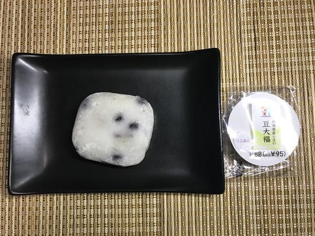 セブンプレミアム:北海道産小豆の豆大福を小皿に乗せたところ