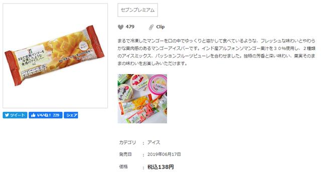 セブンプレミアム:まるで完熟マンゴーを冷凍したような食感のアイスバー 商品画像
