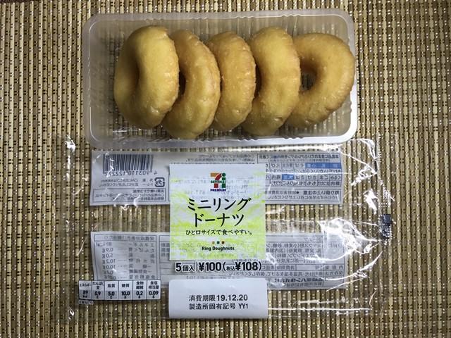 セブンプレミアム:ミニリングドーナツの袋を開けたところ