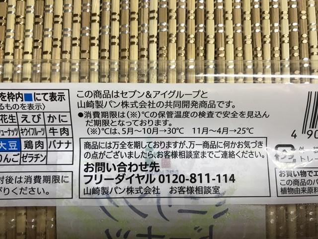 セブンプレミアム:ミニリングドーナツ ヤマザキ製パンと共同開発