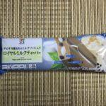 セブンプレミアム:タピオカ風もち&ミルクソース入り ロイヤルミルクティーバー 表面