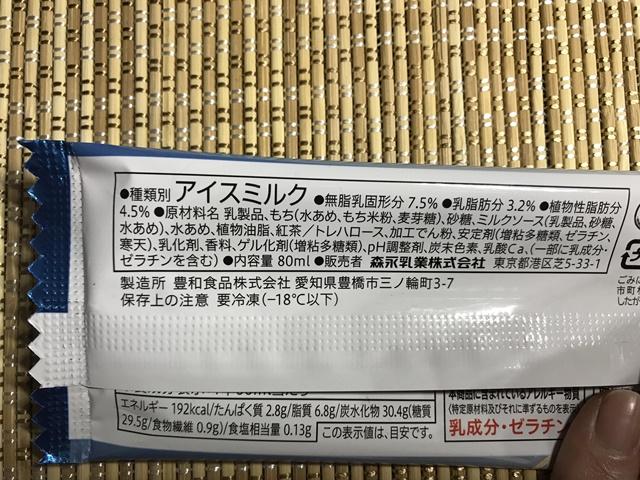 セブンプレミアム:タピオカ風もち&ミルクソース入り ロイヤルミルクティーバー 原材料一覧