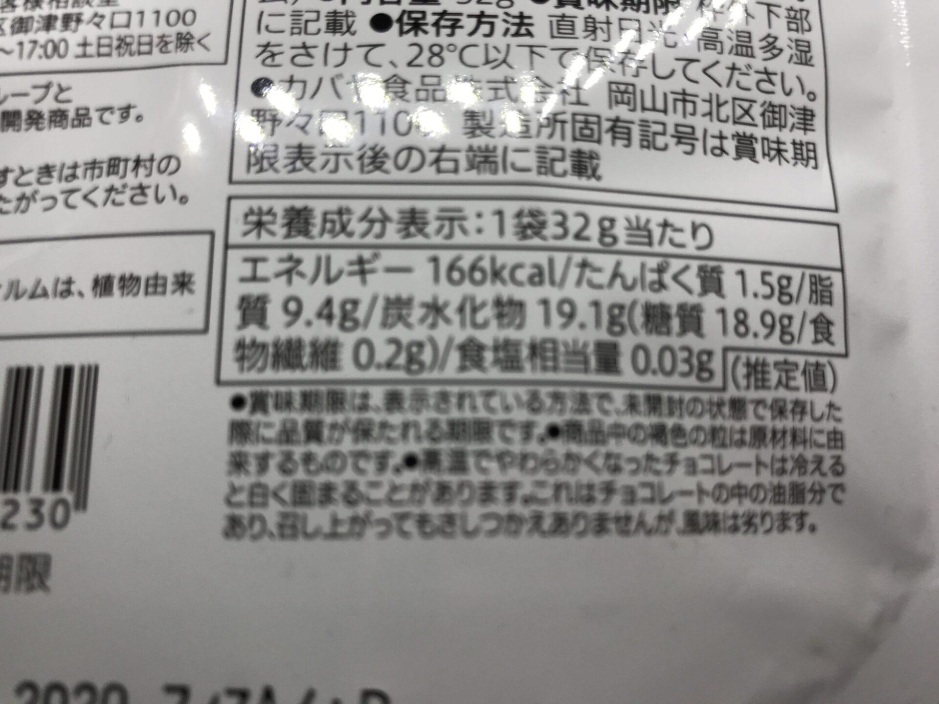 セブンプレミアム:もちもち食感のひとくちタピオカチョコ ほうじ茶ラテ味 成分表