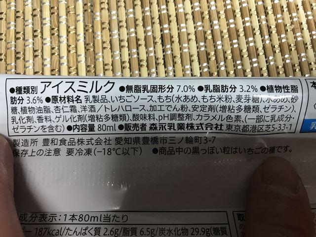 セブンプレミアム:パールタピオカ風もち入り杏仁ミルクストロベリーバー 原材料一覧