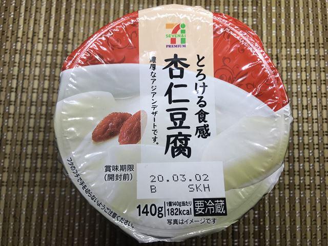 セブンプレミアム:とろける食感杏仁豆腐 表面