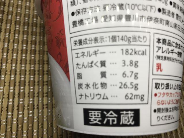 セブンプレミアム:とろける食感杏仁豆腐 成分表