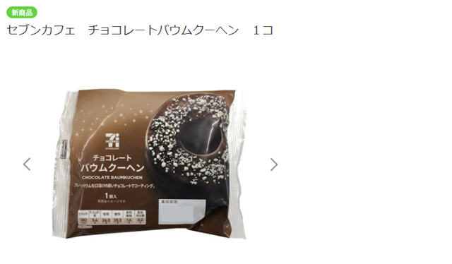 セブンカフェ:チョコレートバウムクーヘン 商品画像