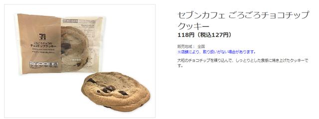 セブンカフェ:ごろごろチョコのチョコチップクッキー 商品画像