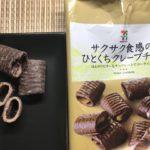 セブンプレミアム:サクサク食感のひとくちクレープチョコをきって小皿に乗せたところ