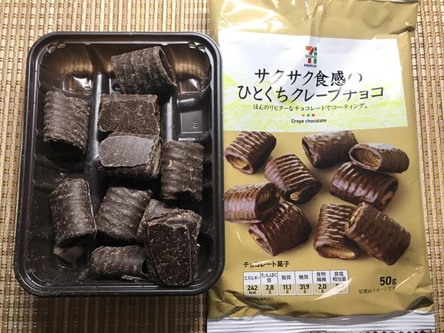 セブンプレミアム:サクサク食感のひとくちクレープチョコ 袋を開封したところ