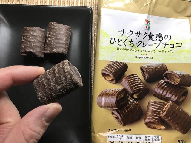 セブンプレミアム:サクサク食感のひとくちクレープチョコを指でつまんだところ