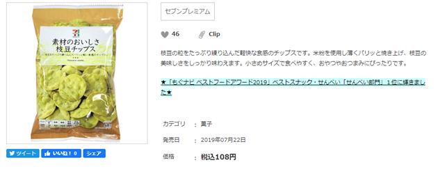 セブンプレミアム:素材のおいしさ枝豆チップス 商品画像