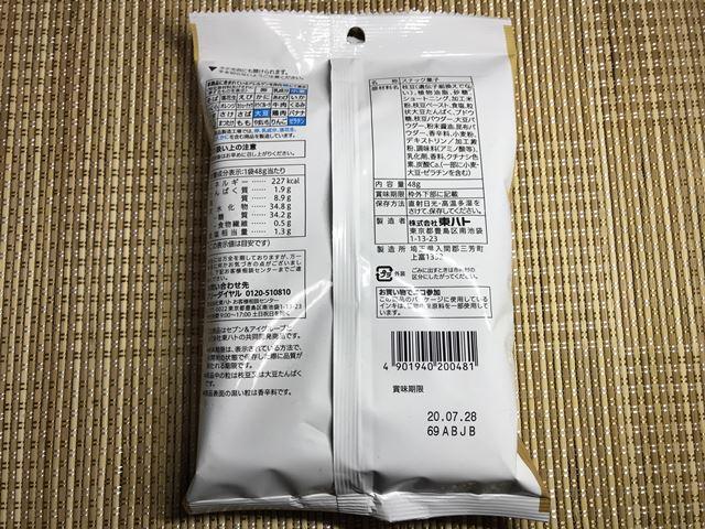 セブンプレミアム:素材のおいしさ枝豆チップス 裏面