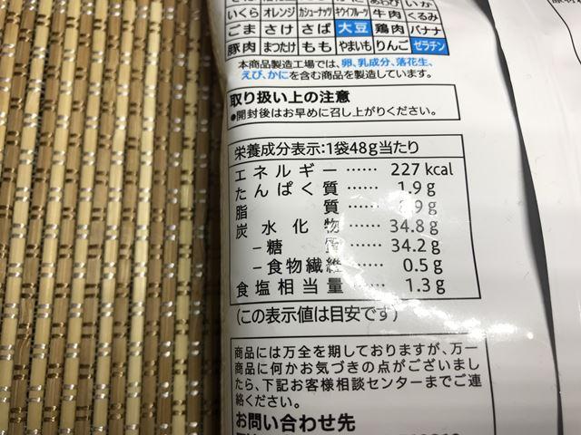 セブンプレミアム:素材のおいしさ枝豆チップス 成分表