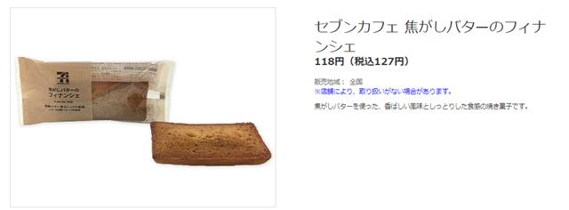 セブンカフェ:焦がしバターのフィナンシェ 商品画像