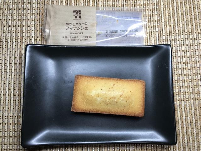 セブンカフェ:焦がしバターのフィナンシェを小皿に乗せたところ