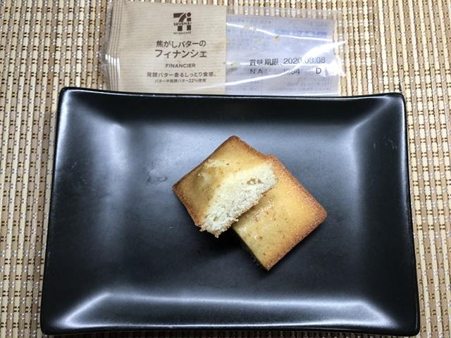 セブンカフェ:焦がしバターのフィナンシェを切って小皿に盛りつけたところ