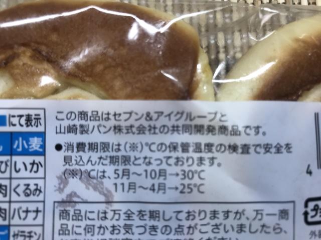 セブンプレミアム:ハム&マヨネーズロール 山崎製パンと共同開発