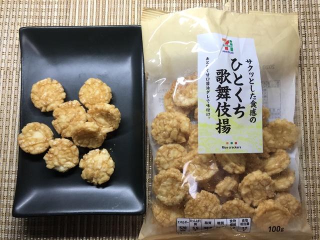 セブンプレミアム:サクッとした食感のひとくち歌舞伎揚を小皿にもりつけたところ