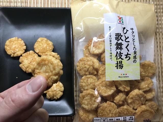 セブンプレミアム:サクッとした食感のひとくち歌舞伎揚