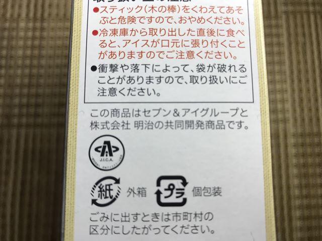 セブンプレミアム:コクがあってなめらか北海道バニラバー 明治と共同開発