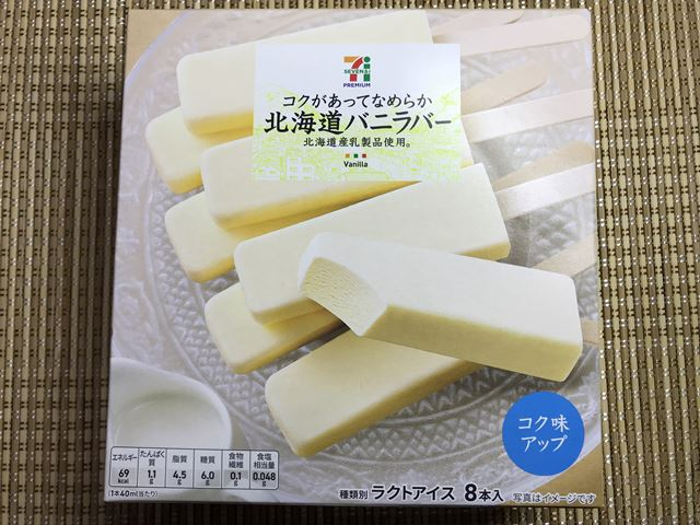 セブンプレミアム:コクがあってなめらか北海道バニラバー 商品画像