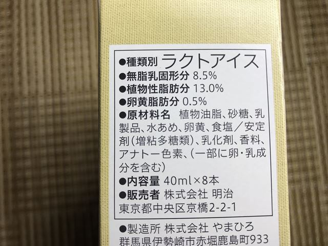 セブンプレミアム:コクがあってなめらか北海道バニラバー 原材料一覧