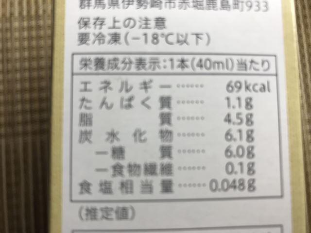 セブンプレミアム:コクがあってなめらか北海道バニラバー 成分表
