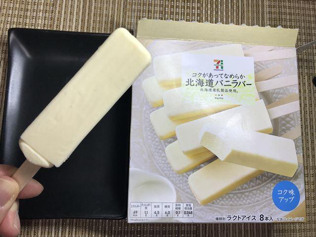 セブンプレミアム:コクがあってなめらか北海道バニラバーを箱から1本取り出したところ