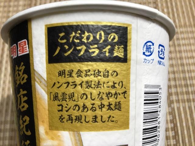 セブンプレミアム:魚介の旨味 風雲児 孤高の魚介鶏白湯 新宿の有名ラーメン店 コシのある中太面麺を再現