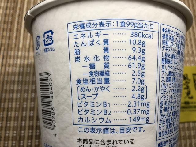 セブンプレミアム:魚介の旨味 風雲児 孤高の魚介鶏白湯 成分表