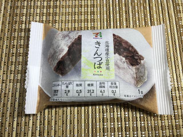セブンプレミアム:北海道産小豆使用きんつば 表面