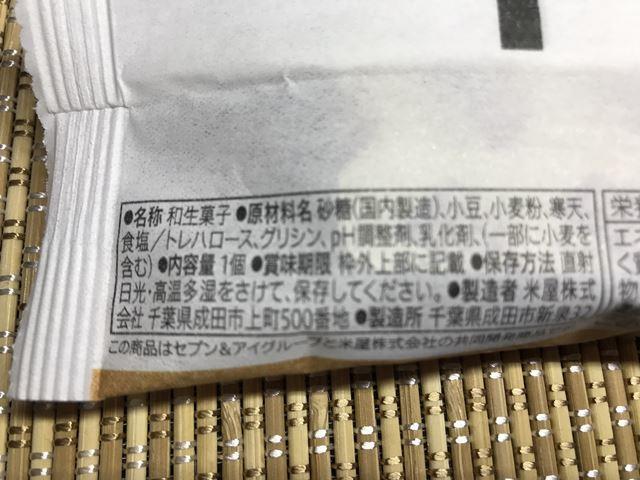 セブンプレミアム:北海道産小豆使用きんつば 原材料一覧