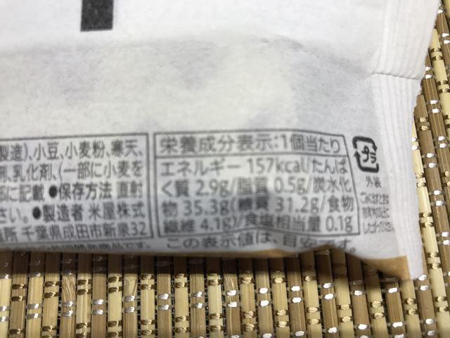 セブンプレミアム:北海道産小豆使用きんつば 成分表