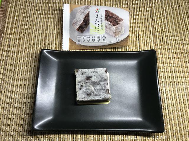 セブンプレミアム:北海道産小豆使用きんつばを小皿に取り分けたところ