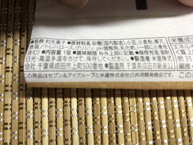 セブンプレミアム:北海道産小豆使用きんつば 米屋と共同開発