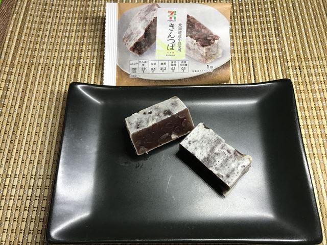 セブンプレミアム:北海道産小豆使用きんつばを切って更に盛り付けたところ