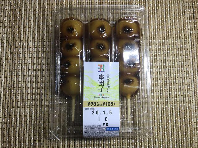 セブンプレミアム:二段熟成醤油だれ串団子 表面