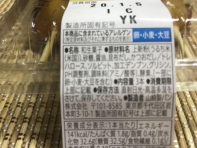 セブンプレミアム:二段熟成醤油だれ串団子 原材料一覧